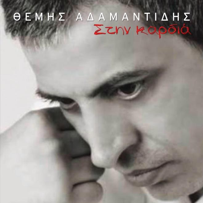 Στίχοι: Θέμης Αδαμαντίδης - Στην καρδιά