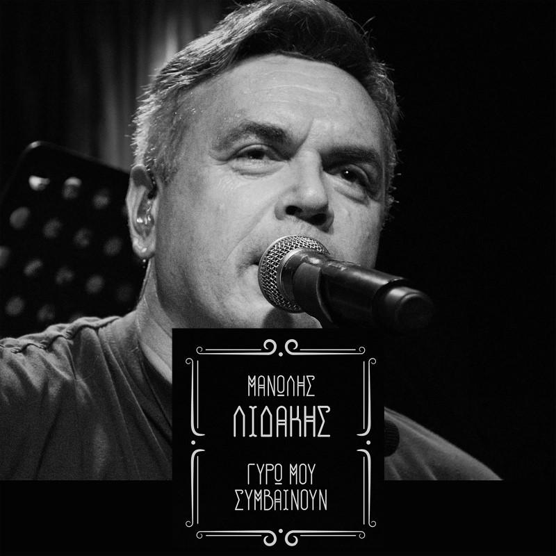 Μανώλης Λιδάκης - Γύρω μου συμβαίνουν