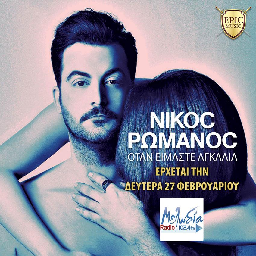Νίκος Ρωμανός - Όταν είμαστε αγκαλιά