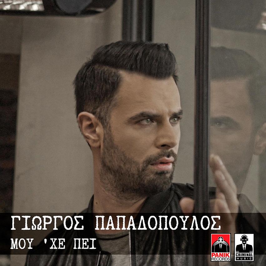 Γιώργος Παπαδόπουλος - Μου χε πει