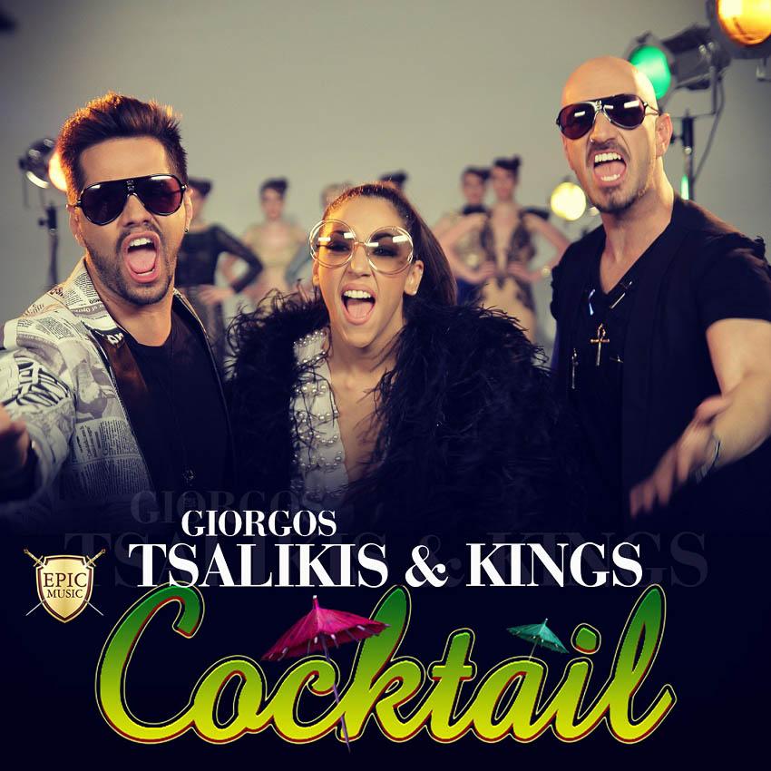 Γιώργος Τσαλίκης & Kings - Cocktail