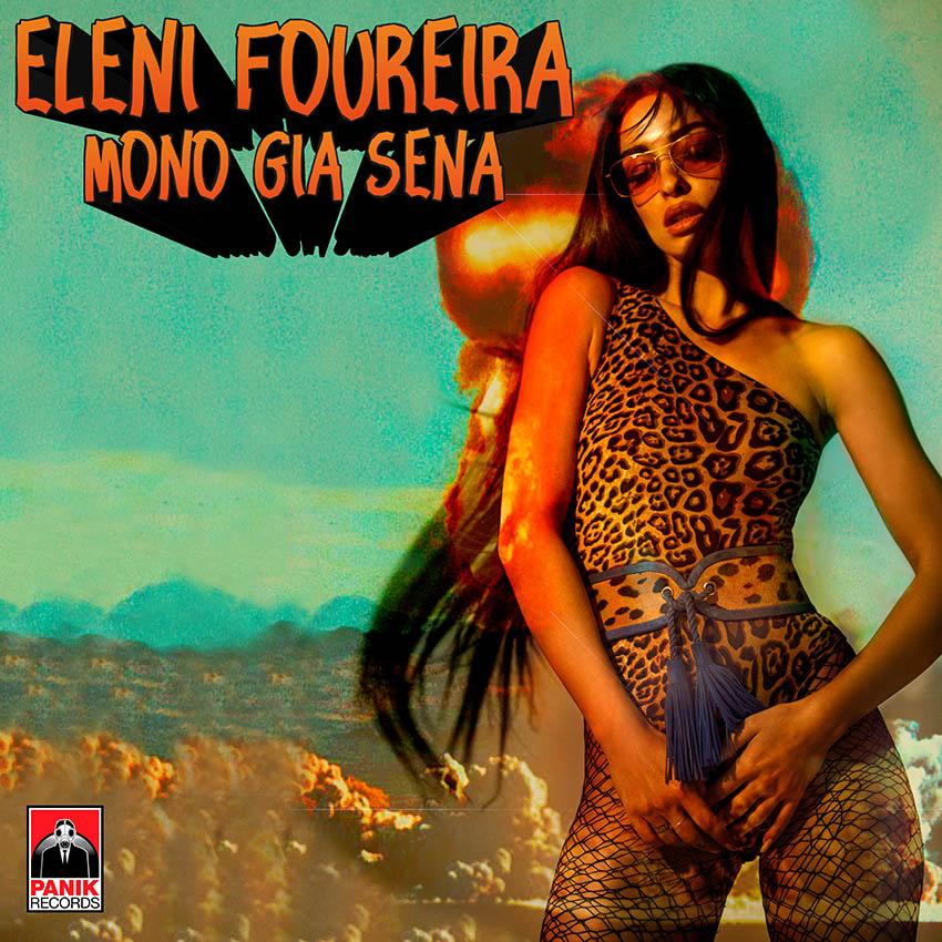 Ελένη Φουρέιρα - Μόνο για σένα