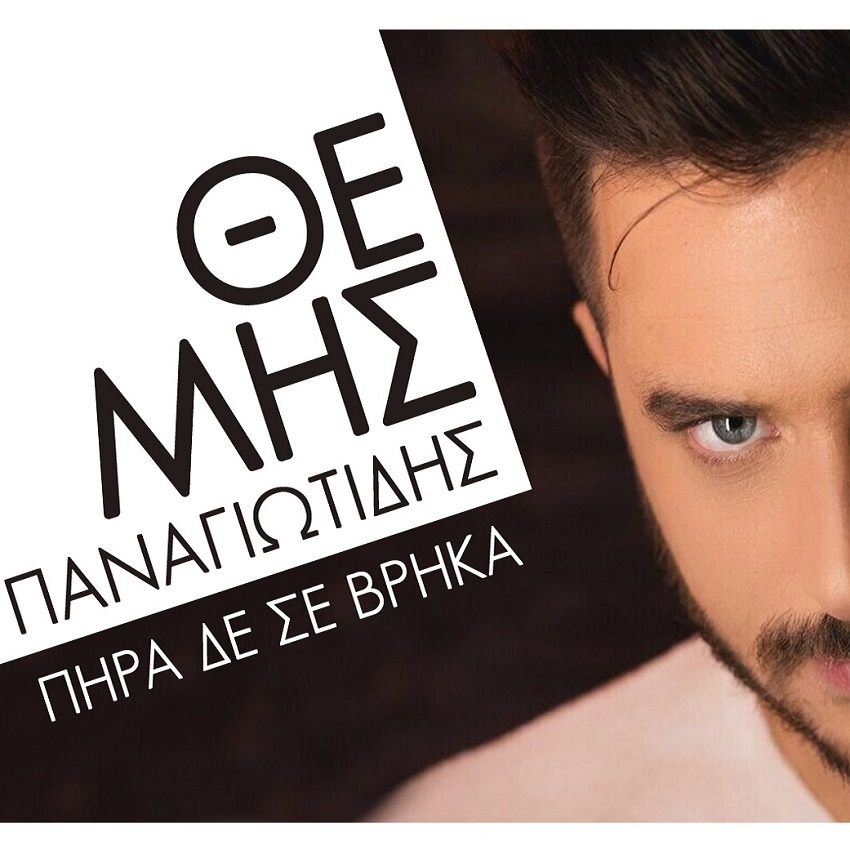 Θέμης Παναγιωτίδης - Πήρα δεν σε βρήκα