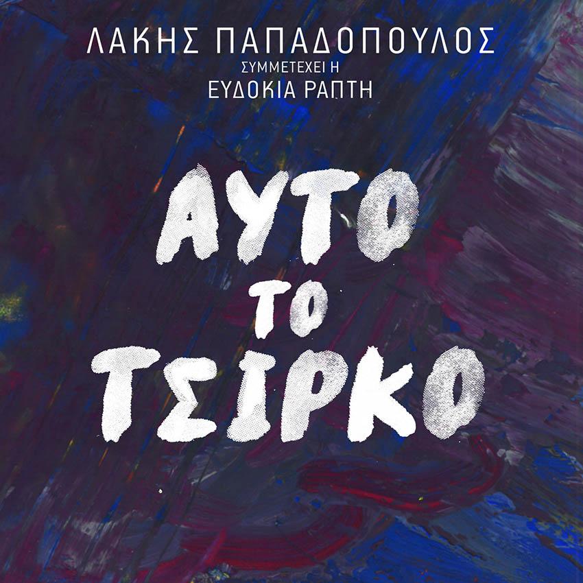 Λάκης Παπαδόπουλος - Αυτό Το Τσίρκο (Feat. Ευδοκία Ράπτη)