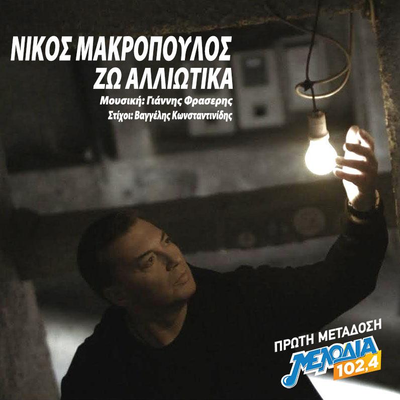 Νίκος Μακρόπουλος - Ζω αλλιώτικα