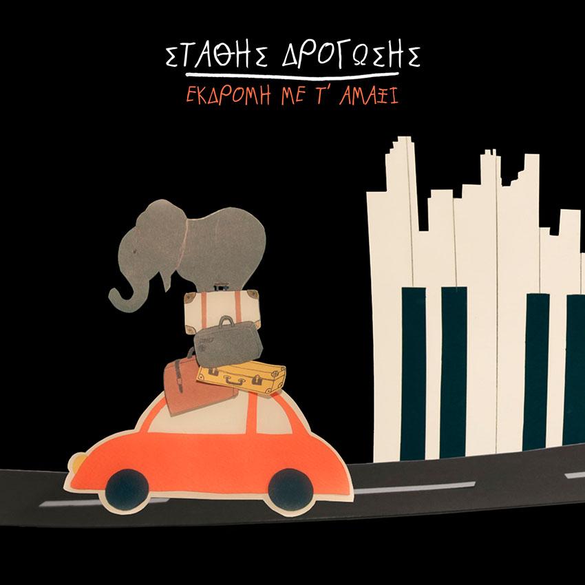 Στάθης Δρογώσης - Εκδρομή με τ' αμάξι