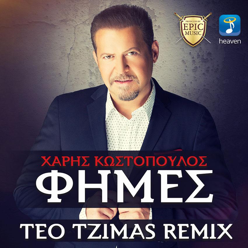Χάρης Κωστόπουλος - Φήμες (Teo Tzimas Official Remix)