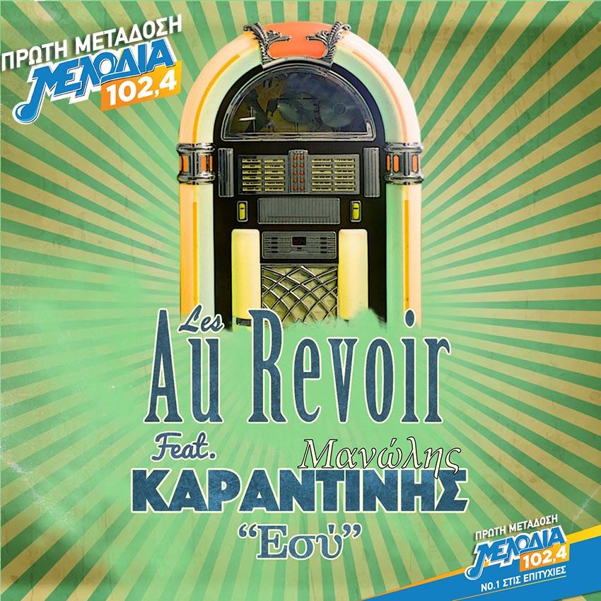 Les Au Revoir feat. Μανώλης Καραντίνης - Εσυ cover