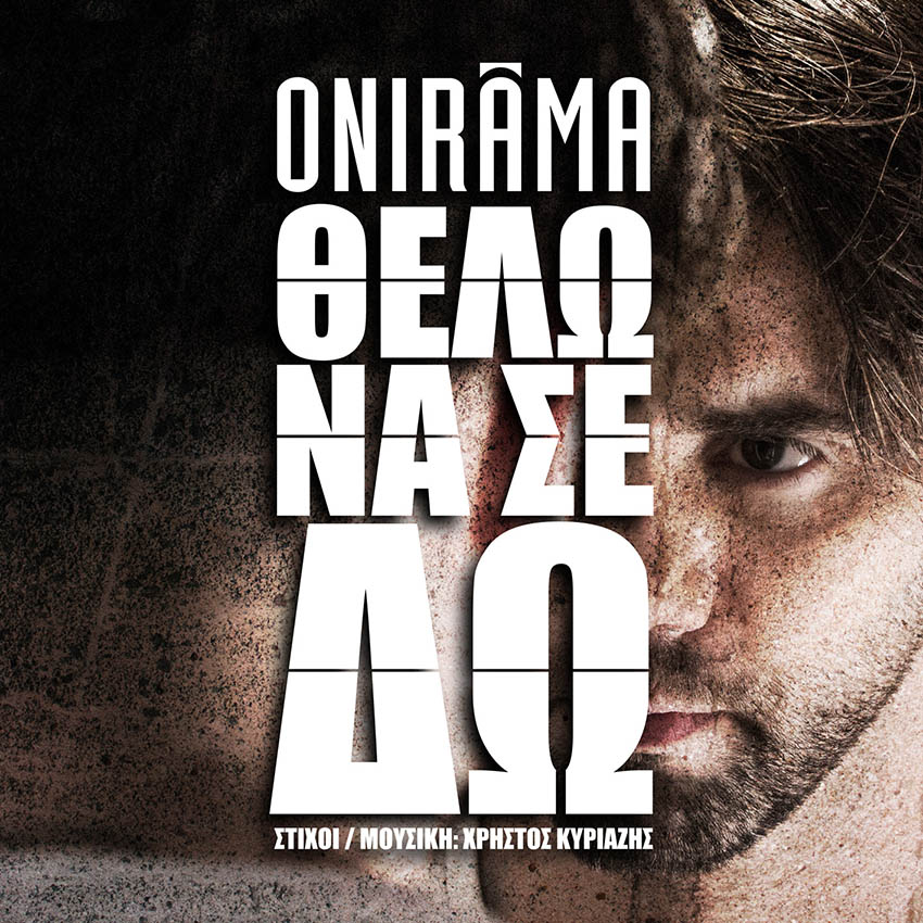 Onirama - Θέλω να σε δω