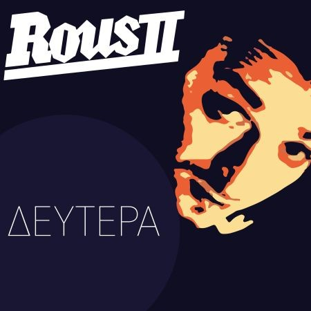 Rous - Δευτέρα