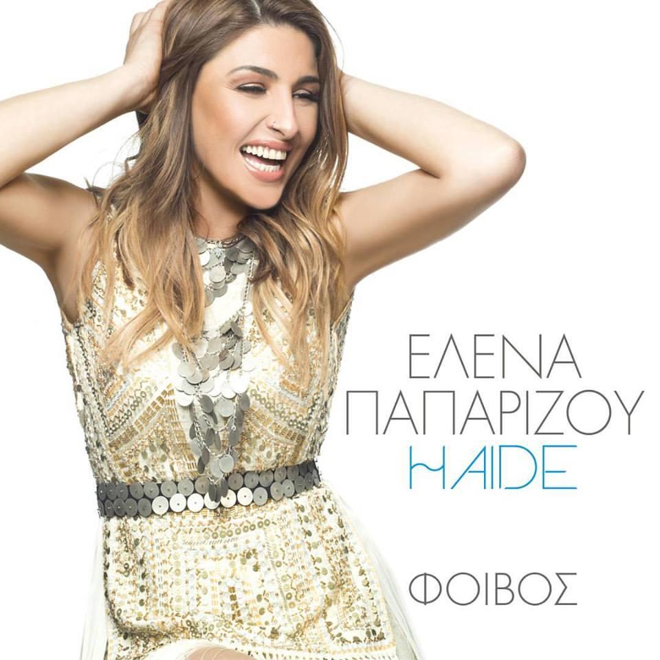 Έλενα Παπαρίζου - Haide