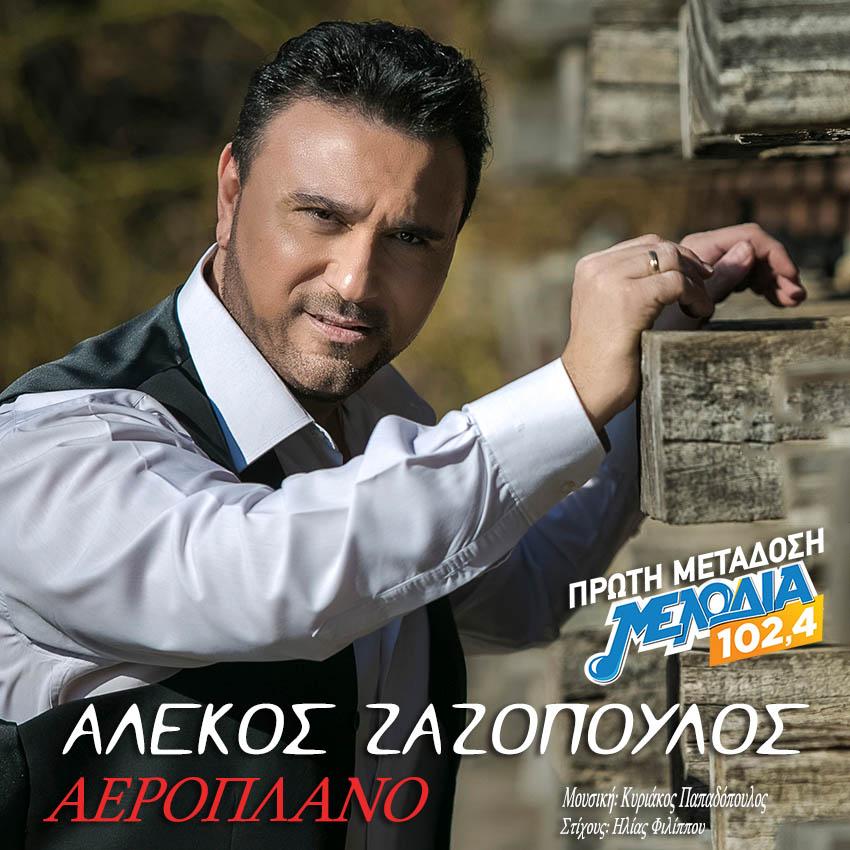 Αλέκος Ζαζόπουλος - Αεροπλάνο