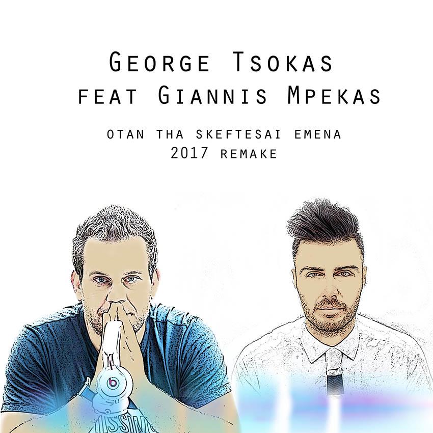 Γιάννης Μπέκας - Όταν θα σκέφτεσαι εμένα 2017 (Feat. George Tsokas)