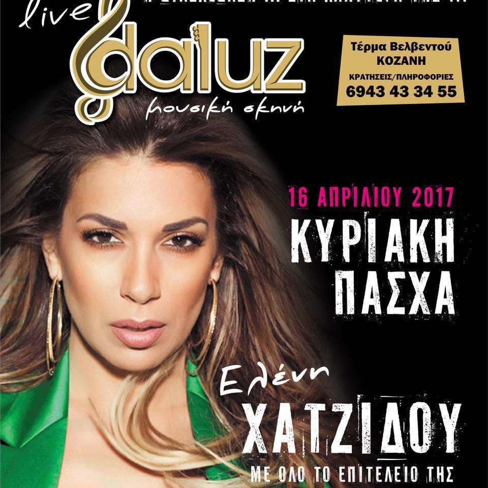 Η Ελένη Χατζίδου κάνει Πάσχα στο DALUZ Live στην Κοζάνη