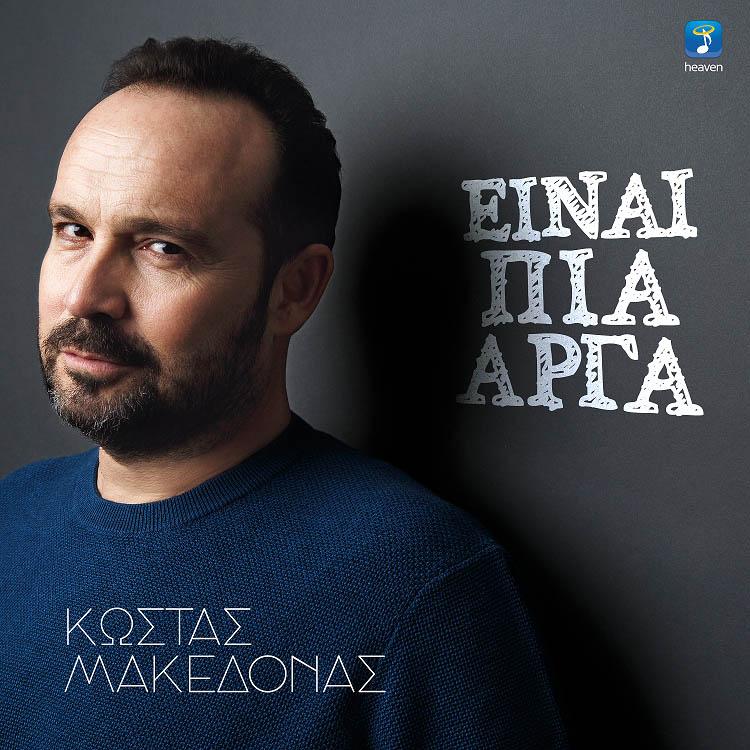Κώστας Μακεδόνας - Eίναι πια αργά