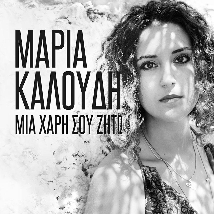 Μαρία Καλούδη - Μία Χάρη Σου Ζητώ