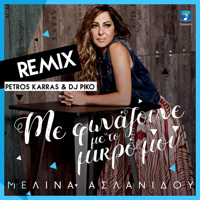 Μελίνα Ασλανίδου - Με φωνάζουνε με το μικρό μου Remix