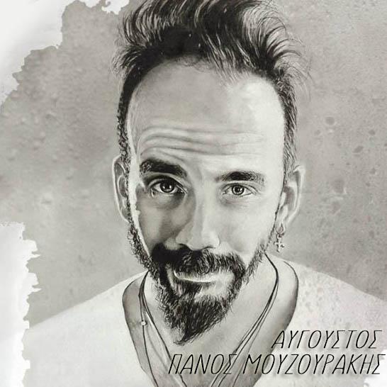 Πάνος Μουζουράκης - Αυγουστος teaser