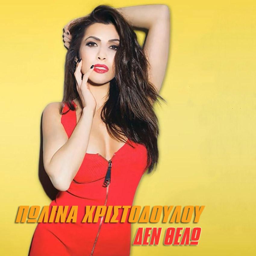 Πωλίνα Χριστοδούλου - Δεν θέλω