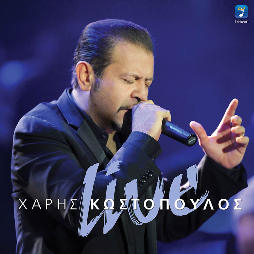Χάρης Κωστόπουλος - Live