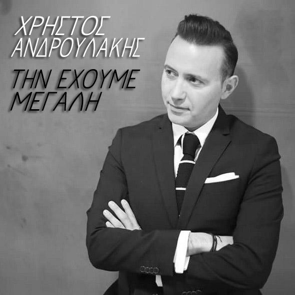 Χρήστος Ανδρουλάκης - Την έχουμε μεγάλη
