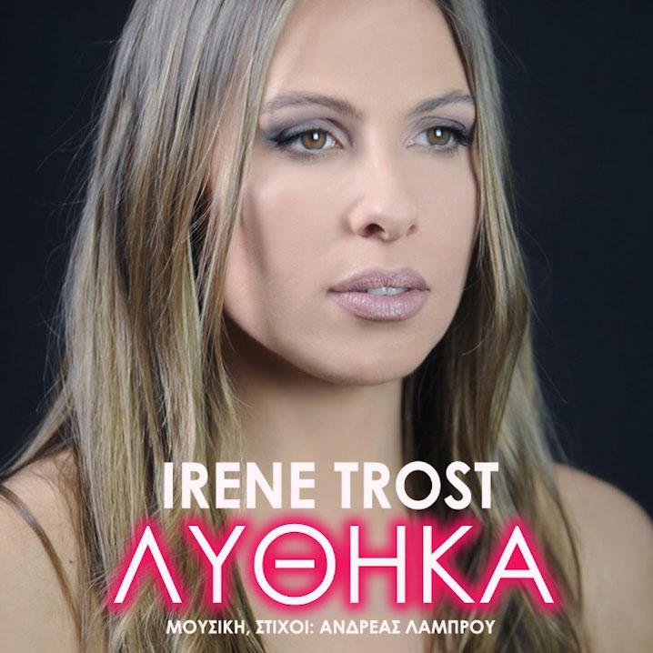 Irene Trost - Λύθηκα