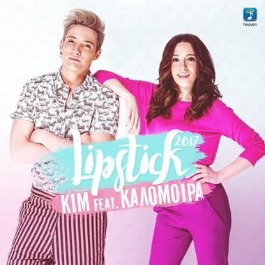 Kim & Καλομοίρα - Lipstick 2017