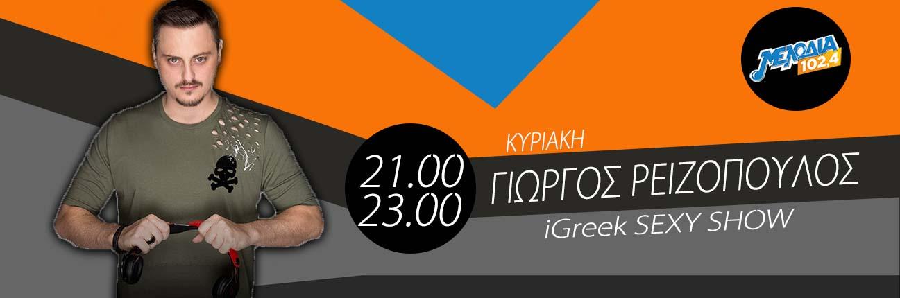 Γιώργος Ρειζόπουλος | Κυριακή 21.00 – 23.00
