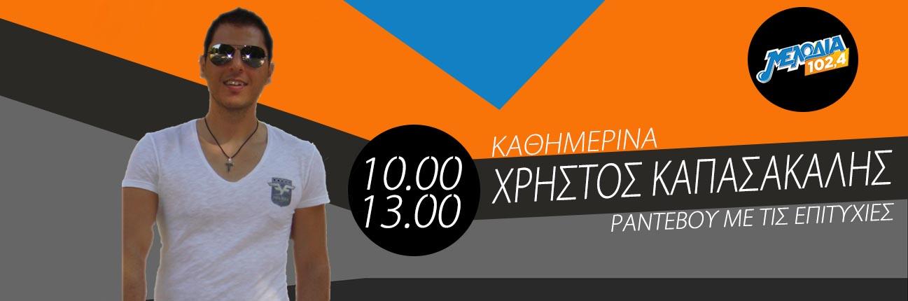 Χρήστος Καπασακάλης | Καθημερινά 10.00 – 13.00