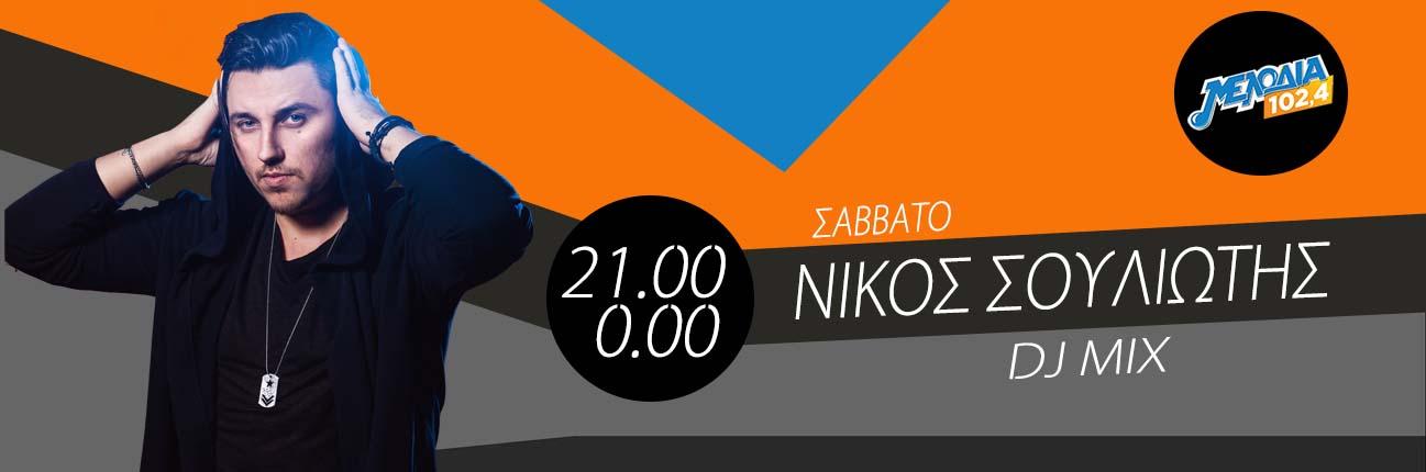 Νίκος Σουλιώτης | Σάββατο 21.00 – 0.00
