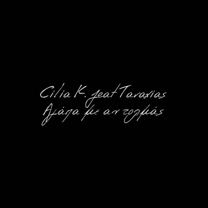 Στίχοι: Cilia K. feat Ταραξίας - Αγάπα με αν τολμάς