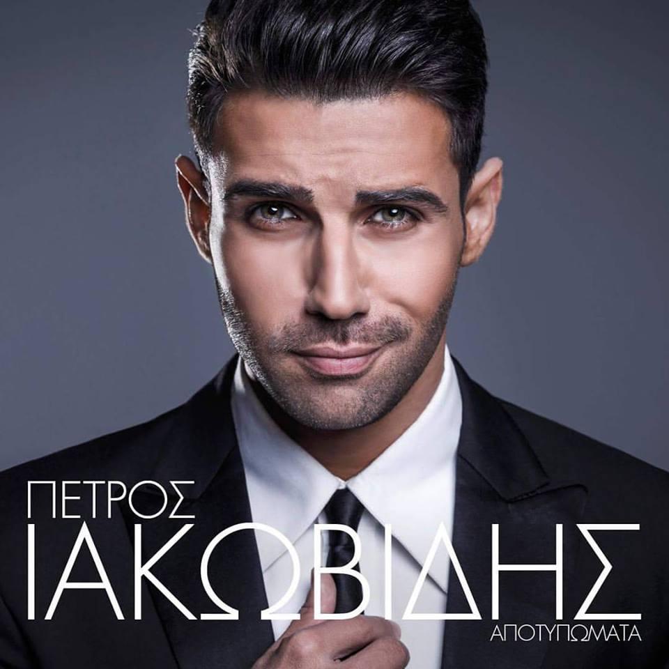 Στίχοι : Πέτρος Ιακωβίδης - Αποτυπώματα