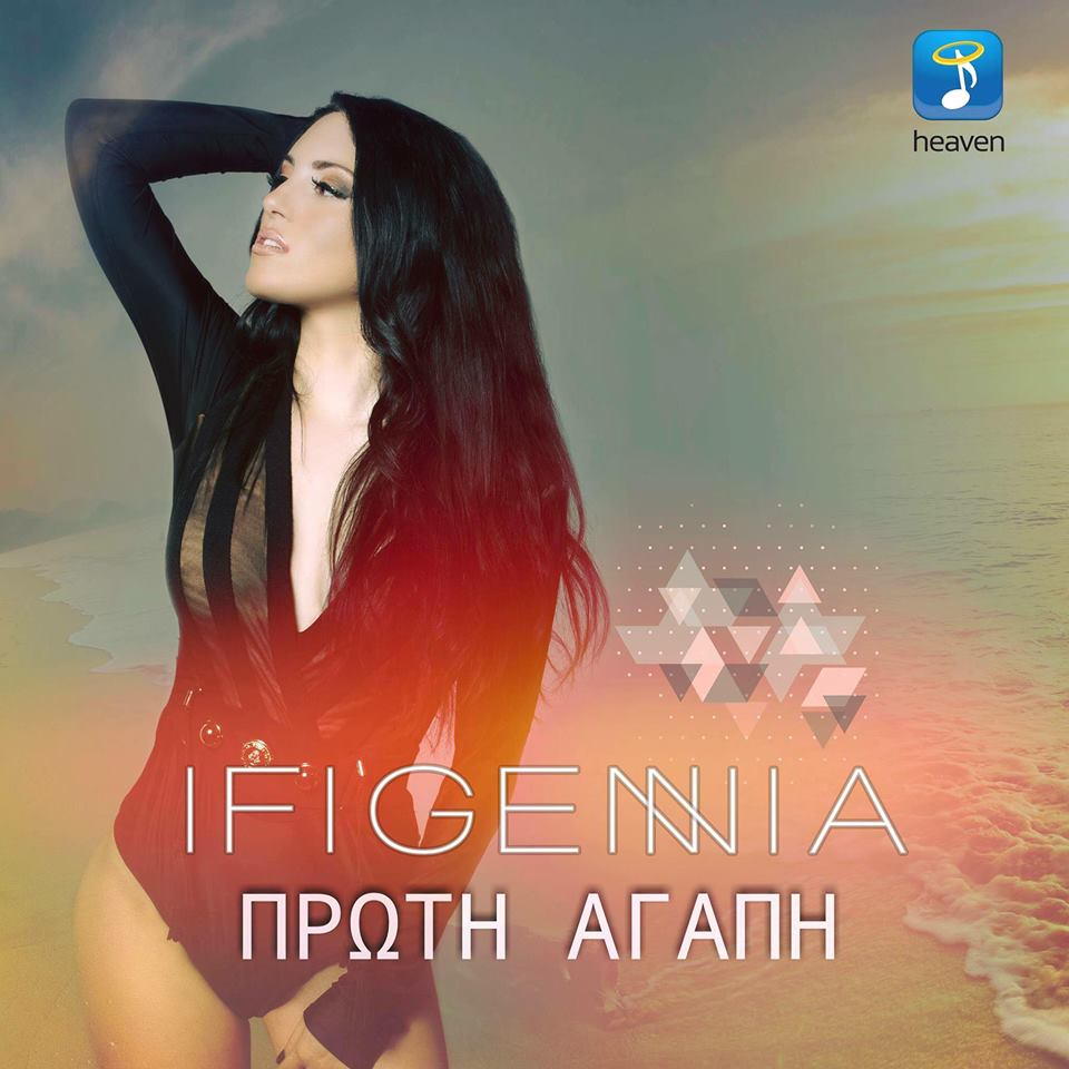 Στίχοι : Ifigenia - Πρώτη Αγάπη