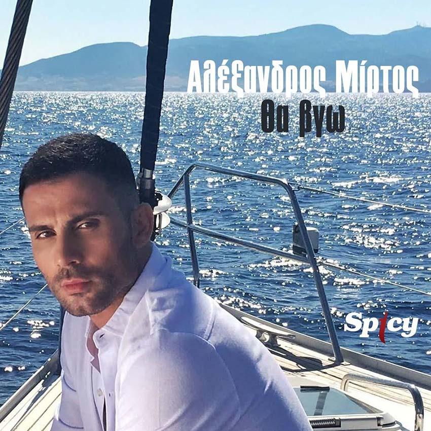 Στίχοι : Αλέξανδρος Μίρτος - Θα βγω