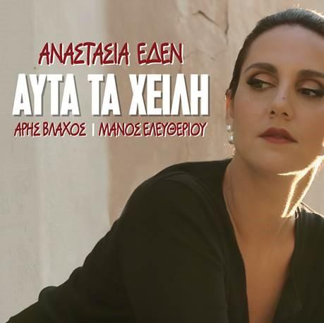 Αναστασία Έδεν & Σταμάτης Κραουνάκης - Ό,τι Αγαπήσαμε