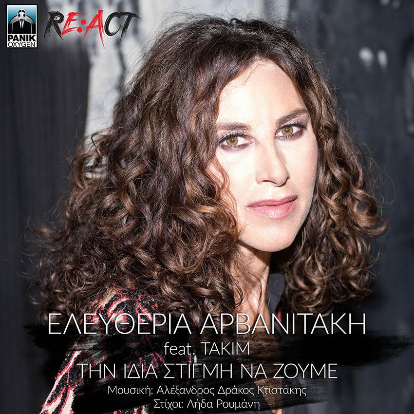 Ελευθερία Αρβανιτάκη - Την ίδια στιγμή να ζούμε (Feat. Τακίμ)