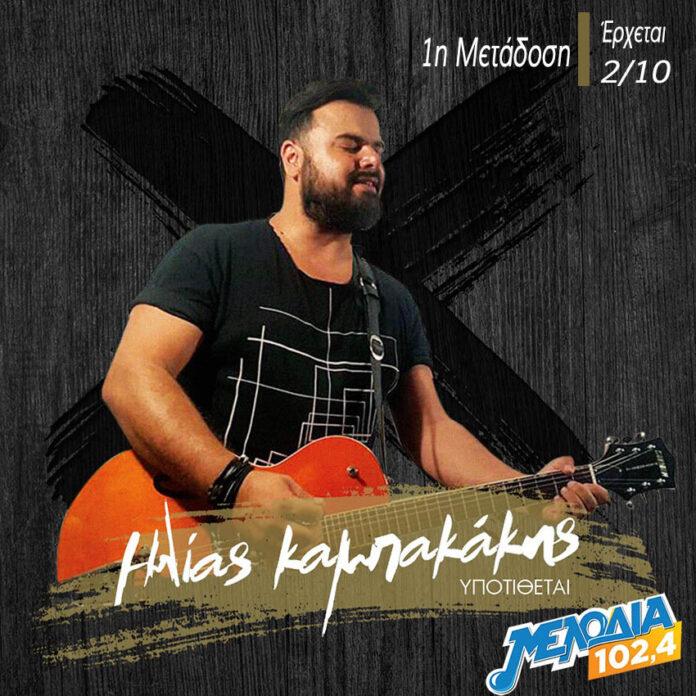 Στίχοι: Ηλίας Καμπακάκης - Υποτίθεται