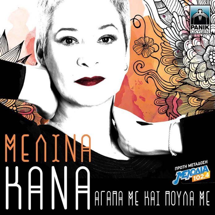 Στίχοι: Μελίνα Κανά - Αγάπα με και πούλα με