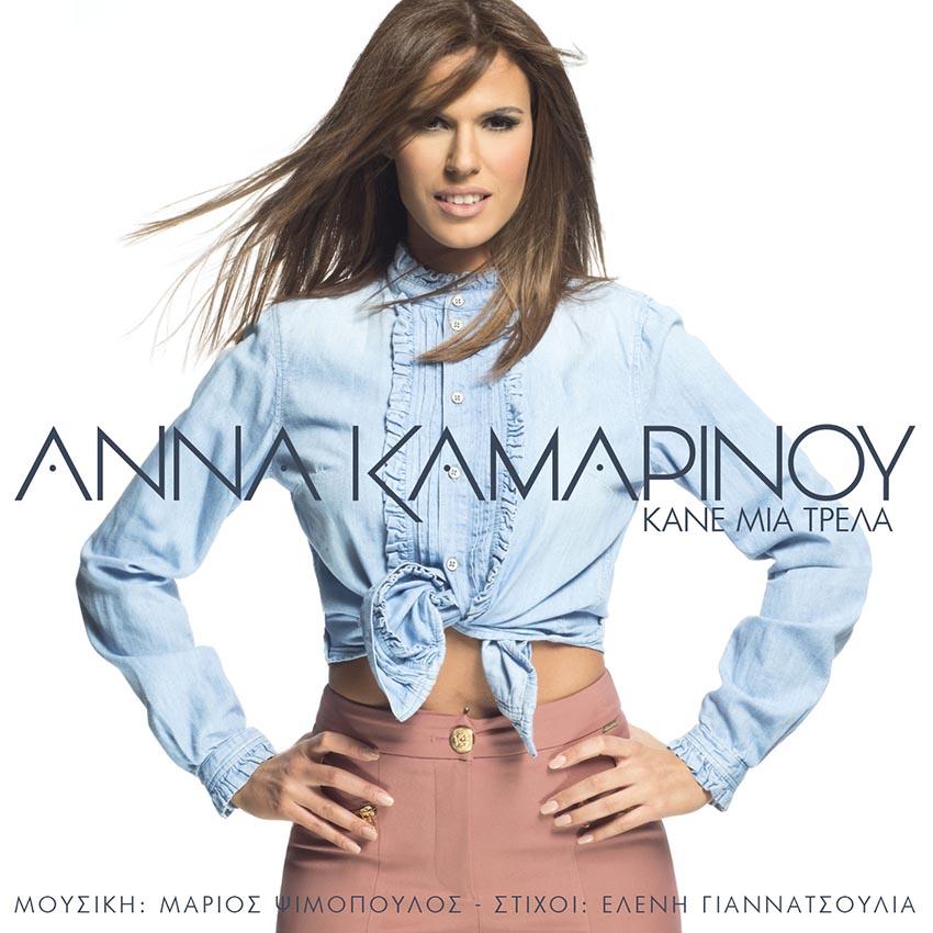 Στίχοι: Άννα Καμαρινού - Κάνε Μια Τρέλα