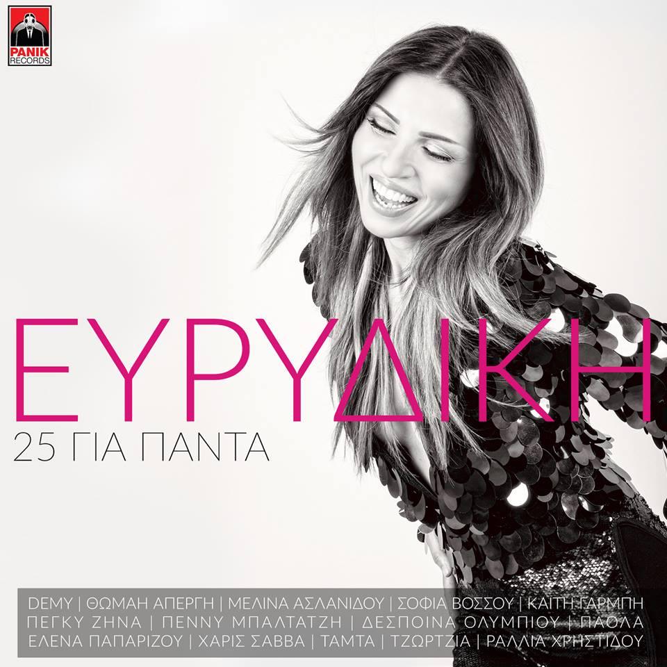 Στίχοι: Ευρυδίκη Feat. Demy - Το Μόνο Που Θυμάμαι