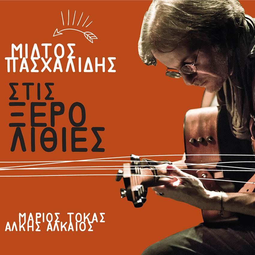 Στίχοι: Μίλτος Πασχαλίδης - Στις Ξερολιθιές