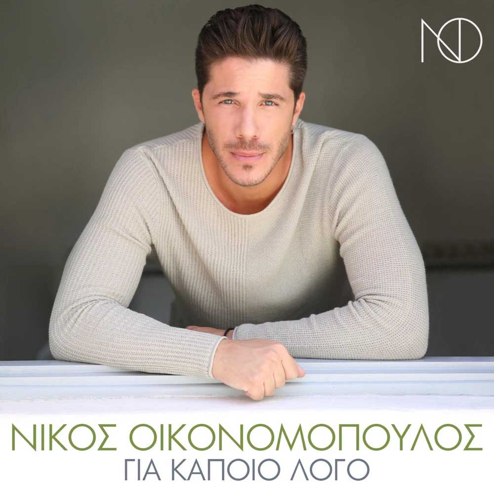 Στίχοι: Νίκος Οικονομόπουλος - Για Κάποιο Λόγο