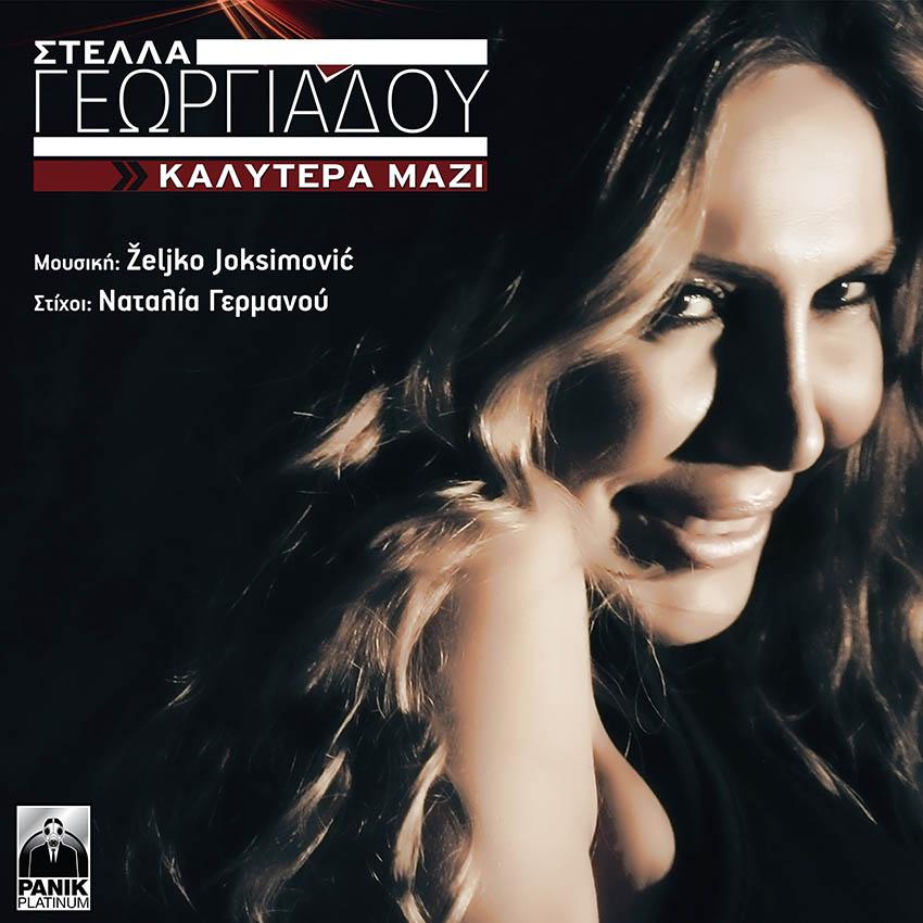 Στίχοι: Στέλλα Γεωργιάδου - Καλύτερα Μαζί