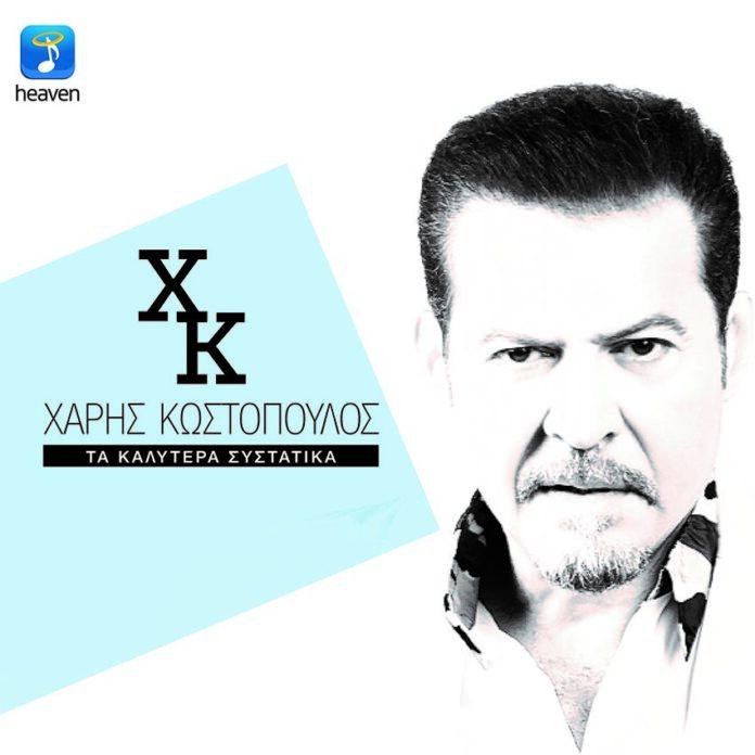 Στίχοι: Χάρης Κωστόπουλος – Τα Καλύτερα Συστατικά