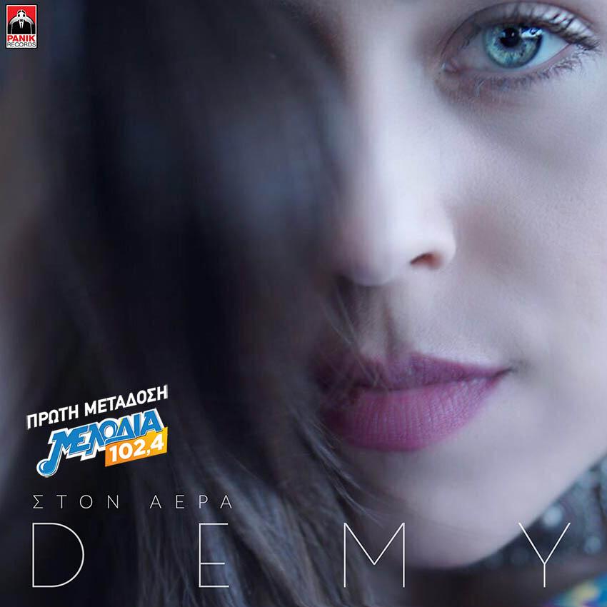 Στίχοι: Demy - Στον αέρα