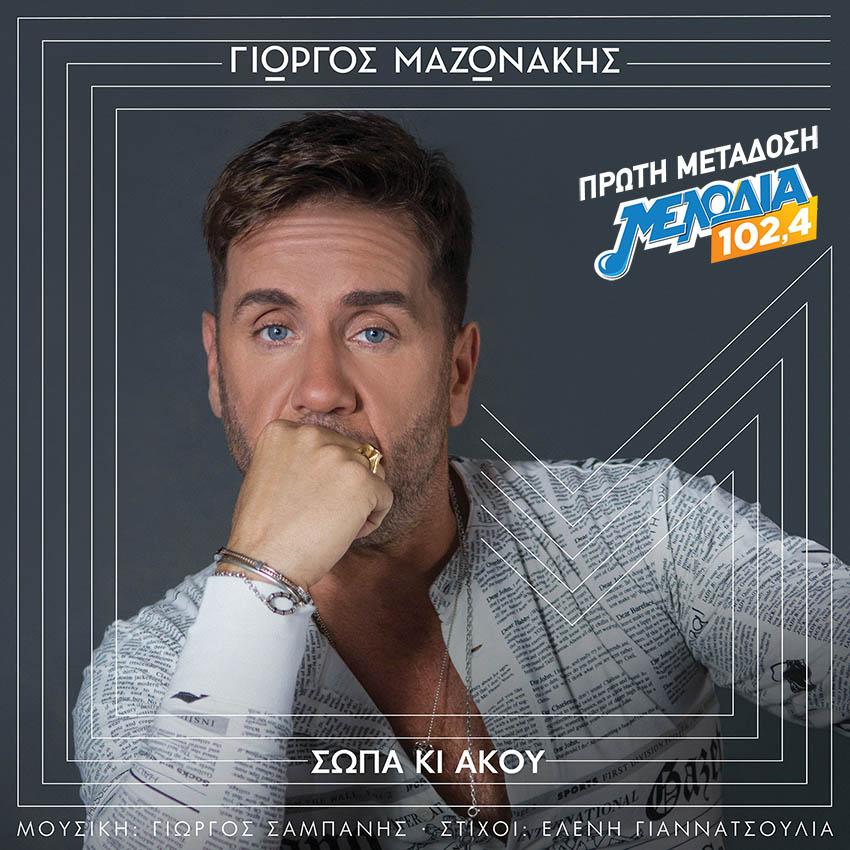 Στίχοι: Γιώργος Μαζωνάκης - Σώπα κι άκου
