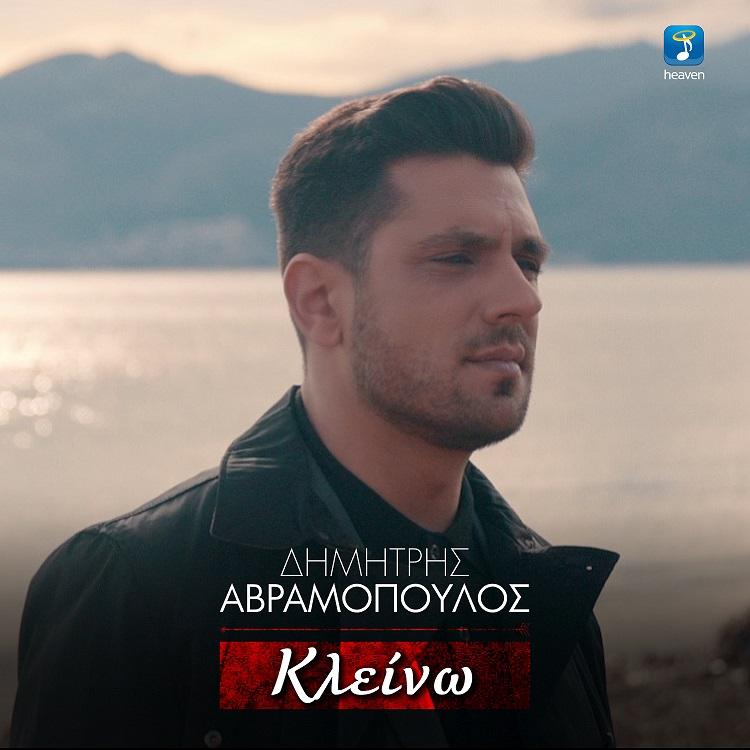 Στίχοι: Δημήτρης Αβραμόπουλος - Κλείνω