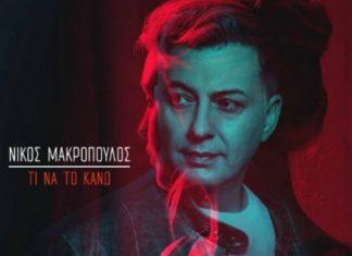 Στίχοι: Νίκος Μακρόπουλος - Καλά Μου Λένε