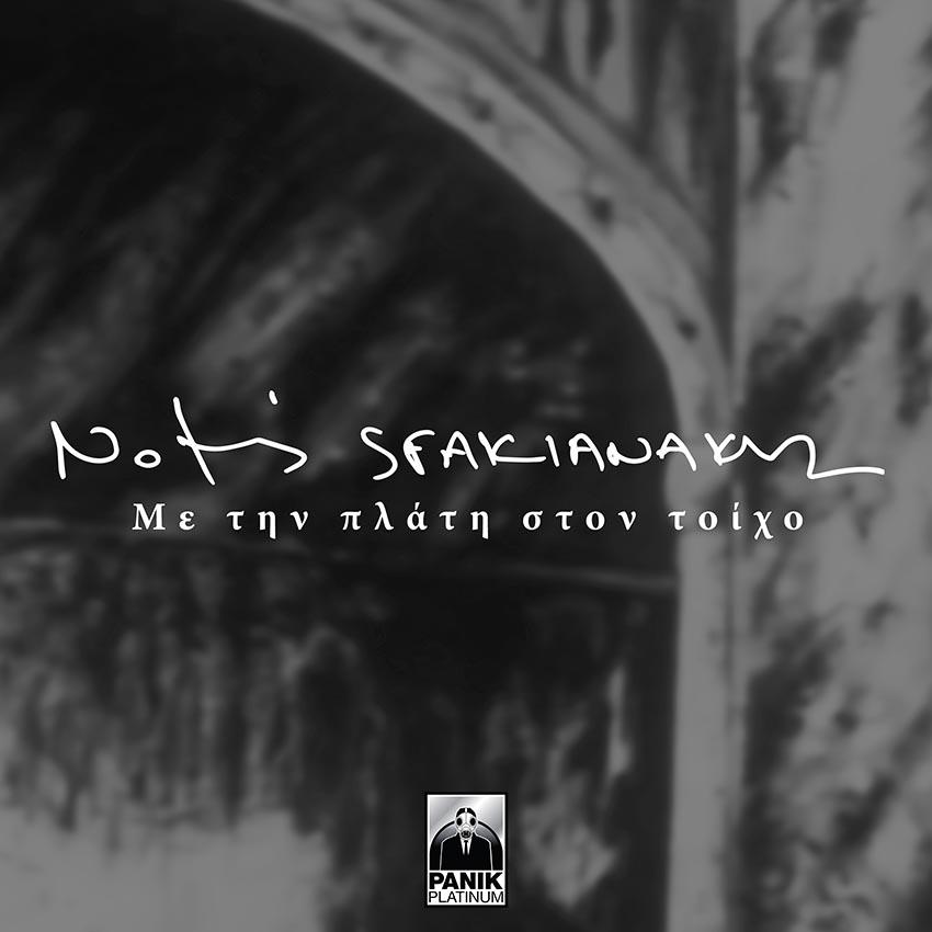 Στίχοι: Νότης Σφακιανάκης - Με την Πλάτη στον Τοίχο