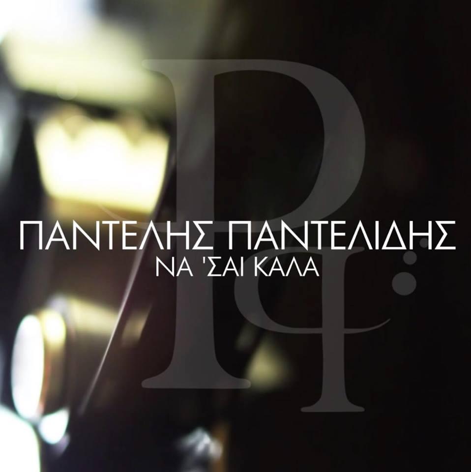 Στίχοι: Παντελής Παντελίδης - Να 'σαι Καλά